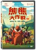 【停看聽音響唱片】【DVD】熊熊大作戰