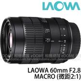 LAOWA 老蛙 60mm F2.8 Macro 2:1 微距鏡頭 for SONY E-MOUNT / 接環 (24期0利率 免運 湧蓮公司貨) APS-C 手動鏡頭