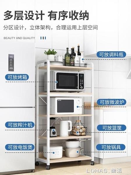 廚房置物架落地式家用多層微波爐架多功能用品大全收納儲物架子 樂活生活館