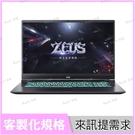 (來訊客製化規格) 捷元 Genuine ZEUS 17R 電競筆電【17.3 FHD/i7-10870H/8G/RTX3080/512G SSD/Win10/Buy3c奇展】