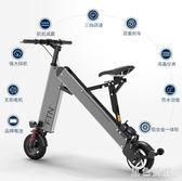 折疊電動車小型迷你超輕便攜鋰電池電瓶滑板車成人代步自行車WL2732【黑色妹妹】