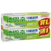 【買一送一】德恩奈 牙齦護理牙膏126gx6組
