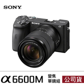 SONY a6600 BODY+18-135 總代理公司貨 a6600M 相機推薦 德寶光學 索尼 sony
