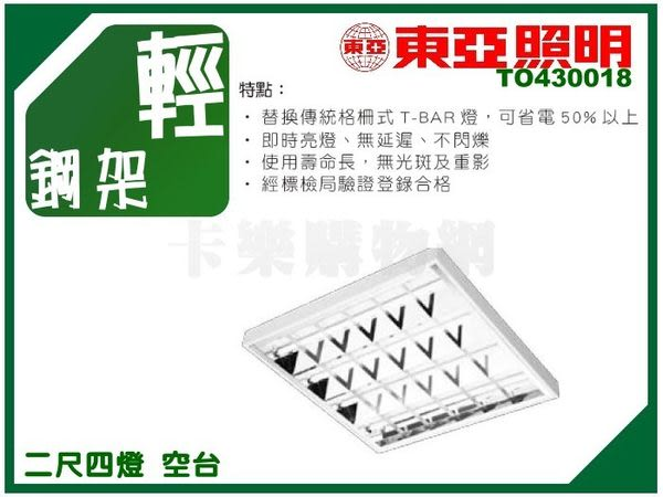 TOA東亞 LTTH2445EA LED 4燈 T-BAR輕鋼架 空台 (適用 億光/旭光/舞光/Otali/GE)  TO430018
