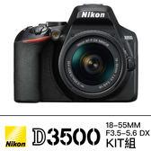 Nikon D3500 18-55MM KIT 片幅機 10/31前登錄送Tamrac相機包+防丟小幫手  國祥公司貨 分期零利率 德寶光學