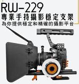 呈現攝影-ROWA RW-229 專業兔籠 手提攝影穩定架 提籠 穩定器 專業錄影 單眼 SONY A7 A7R