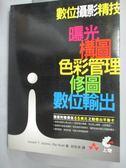 【書寶二手書T1/電腦_YFL】數位攝影精技-曝光、構圖、彩色管理、修圖、數位輸出