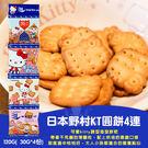日本野村KT圓餅4連