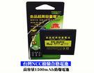 【金品-BSMI認證電池】Sony Xperia L C2105 (S36h) / M (C1905) BA900