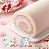【香帥蛋糕】經典芋泥卷兩入組送大理石盤/大理石杯(二選一)