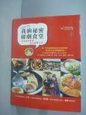【書寶二手書T2/餐飲_JDK】我的祕密韓劇食堂:看韓劇學料理、遊首爾嚐美食_清潭洞的花鞋貓