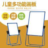 【免運】兒童畫板可升降折疊寫字板白板雙面磁性支架式家用小黑板畫畫板
