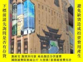 二手書博民逛書店罕見中國古鎮遊:《浙江、江蘇、上海》《福建、廣東》《四川 重慶》