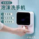 全自動智能感應洗手機掛壁式充電洗手神器泡沫洗手液機消毒器抑菌 快速出貨