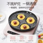 煎雞蛋漢堡機四孔煎鍋不粘小平底家用迷你早餐煎蛋神器煎餅鍋模具 莎瓦迪卡