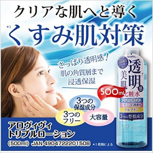 日本!ALOVIVI透明美肌亮白化妝水500mL [55365]日研二代