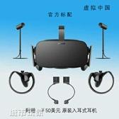 VR眼鏡 Oculus rift cv1專業VR虛擬現實眼鏡雙定位器雙Touch手柄入耳耳機 mks聖誕節