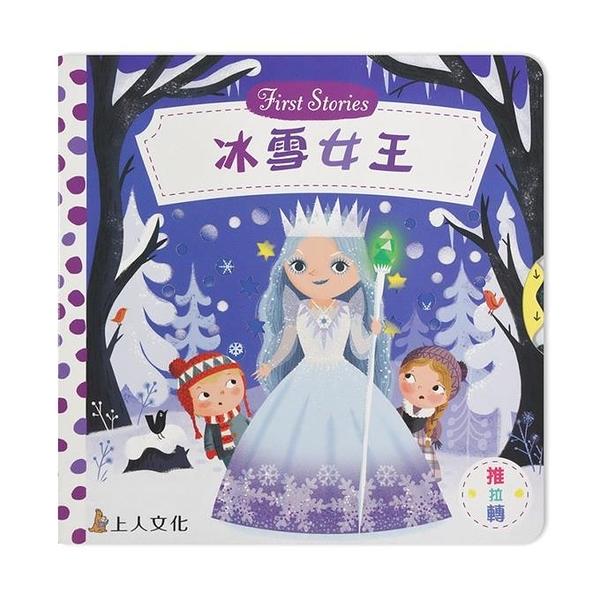 冰雪女王-推拉轉 適合年齡:1歲以上 動一動真好玩 上人文化出版 公司貨 厚紙書 睡前故事