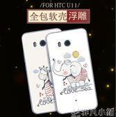 HTC U11手機殼htc u11防摔硅膠全包軟殼保護套男女款浮雕卡通可愛     非凡小鋪