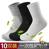 10雙裝 旅行一次性襪子 商務襪滌棉襪男襪子中筒襪薄款網眼襪透氣運動襪【創世紀生活館】