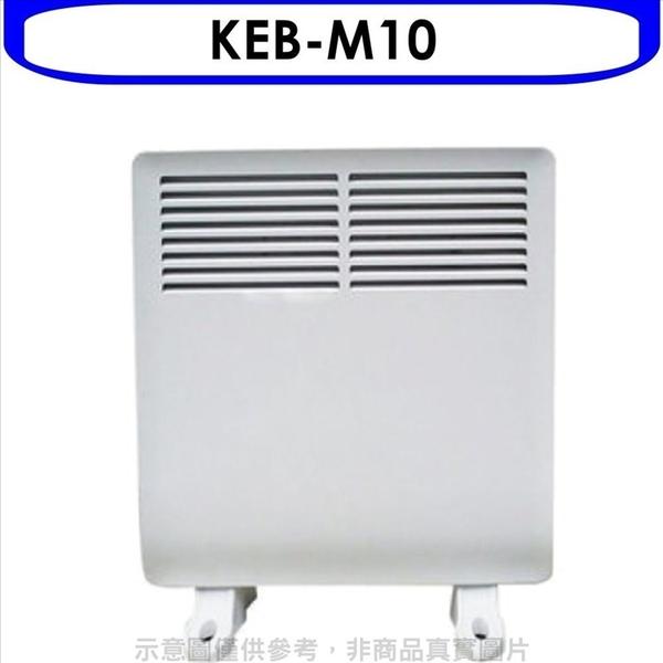 嘉儀【KEB-M10】對流式電暖器 優質家電