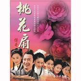 大陸劇 - 桃花扇傳奇DVD (全29集/四片裝)