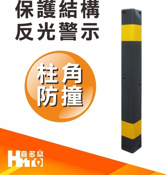 *【PU防撞條-100A-灰色】~~安全警示/防撞/耐用/停車場/私人場地/辦公大樓/保護柱角結構
