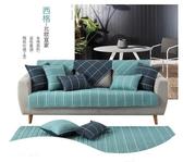 北歐格子全棉布藝沙發墊四季通用靠背巾罩全包蓋沙發坐墊簡約現代    提拉米蘇