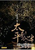 太平裂碑記【卷五】青史成灰