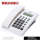 TCL電話機 79掛壁掛式 家用辦公有線座機免電池雙接口IP 固定電話 【全館免運】
