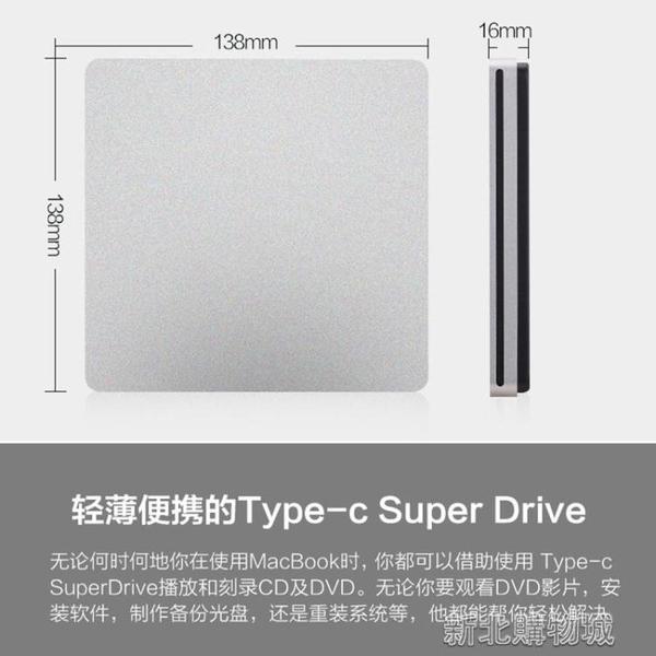 type-c蘋果MacBookPro Air筆記本電腦外置光驅盒外接DVD刻錄機USB 新北購物城
