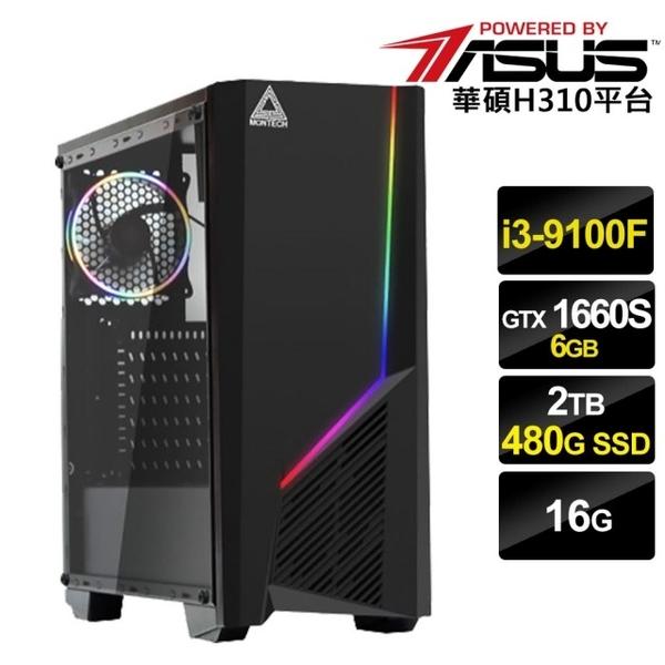 【華碩平台】i3四核{英雄傳射鵰}GTX1660S-6G獨顯電玩機(I3-9100F/16G/2T/480G_SSD/GTX1660S-6G)【刷卡分期價】