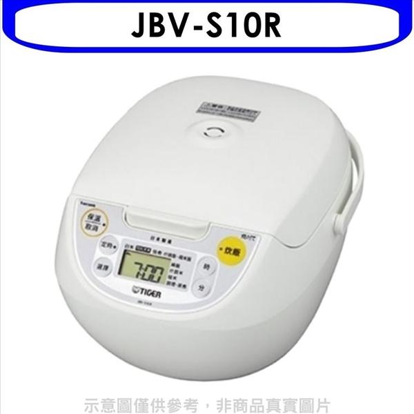 虎牌【JBV-S10R】6人份微電腦炊飯子鍋 優質家電