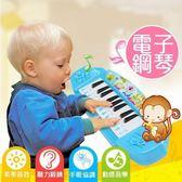 早教益智啟蒙 嬰幼兒童電子琴寶寶0-1-3歲