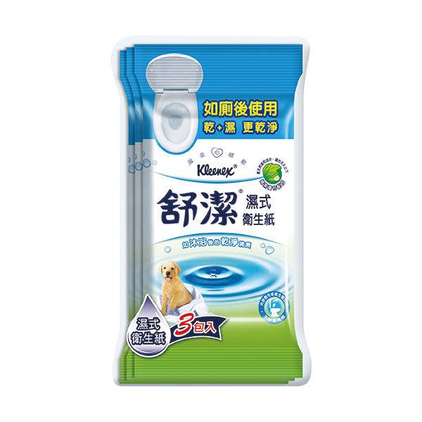 舒潔溼式衛生紙 10抽*3包 *維康