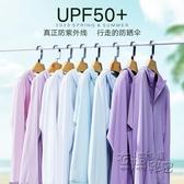 UPF50 防曬衣女夏季薄款針織長袖冰絲透氣防紫外線跑步運動外套男 雙十二全館免運