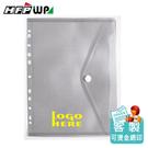 【客製化】 HFPWP 11孔橫式黏扣文件袋PP環保材質台灣製 EH230-BR