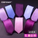 禮盒送領夾 新款男士韓版粉紫色窄領帶6cm英倫結婚新郎領帶女職業 降價兩天