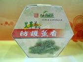 花壇特產艾草養生防護薰香32卷----五坪室內使用補充包