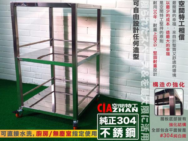 【空間特工】 38cm 廚房#304不銹鋼台車(耐重。防水。耐熱)層架/餐具架/白鐵/置物/收納層