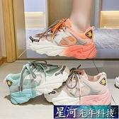 增高鞋 彩虹老爹運動鞋女新款網紅百搭厚底內增高運動鞋 星河光年