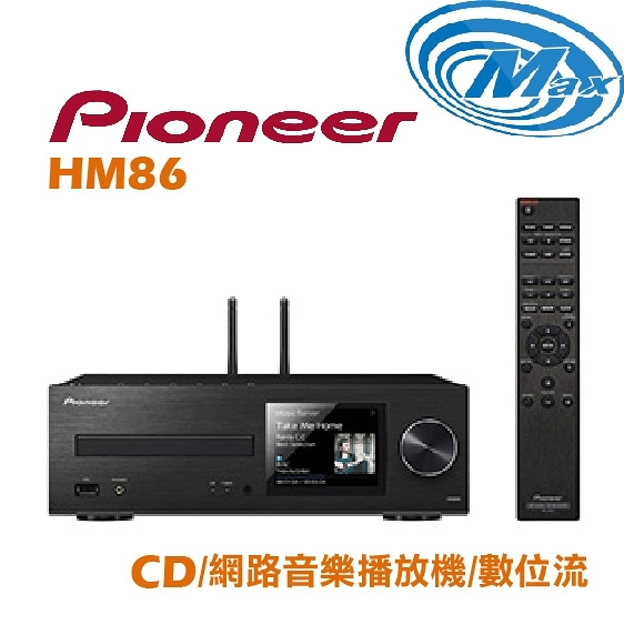 《麥士音響》 Pioneer先鋒 CD/網路音樂播放機 數位流 HM86