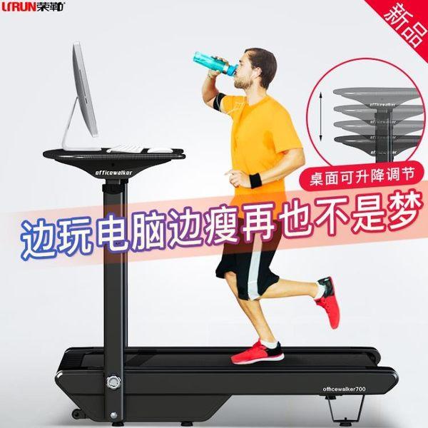 跑步機 荣勒跑步机家用多功能升降桌跑步机静音智慧办公室健身跑步机MKS 夢藝家