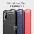 【妃凡】細緻拉絲!三星 Galaxy A51 / A71 碳纖維 拉絲紋 軟殼 保護殼 全包邊 防摔 手機殼 255