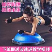 波速球瑜伽加厚防爆半圓平衡球健身球普拉提半球家用運動腳踩訓練器材