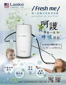 LasKo個人空氣清淨機-白色