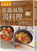 低醣餐桌 常備減脂湯料理:153道能吃飽、超省時、好省錢的日常減重...【城邦讀書花園】