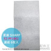 ~ 王~ 夏普SHARP FZ PF10K1 空氣清淨機濾紙6 枚入KI EX100 FX