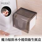 魔力貼防水小捲筒衛生紙盒 免釘 免鑽孔 ...