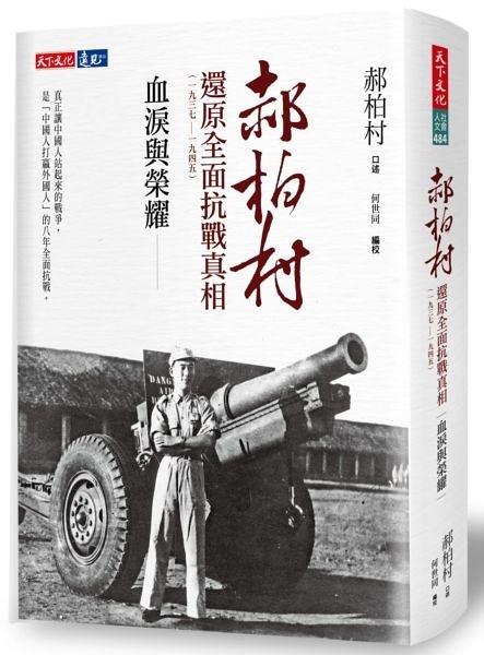 血淚與榮耀:郝柏村還原全面抗戰真相(1937-1945)【城邦讀書花園】
